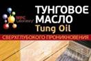 тунговое масло